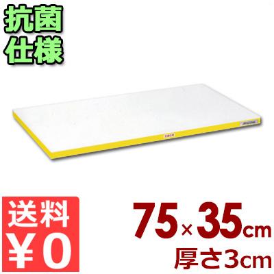 業務用まな板 抗菌ポリエチレン「かるがる」まな板 カラーライン入り HDK750×350×30 小口イエローライン入り/カッティングボード 軽い 軽量 色分け 清潔 衛生 大きい