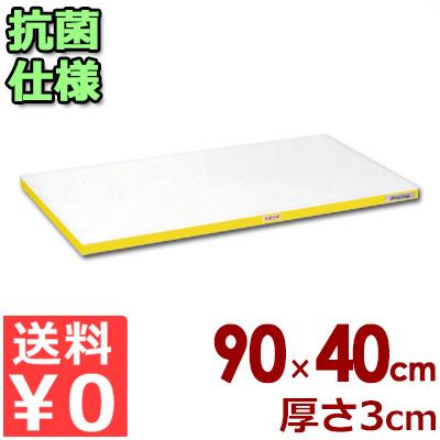 業務用まな板 抗菌ポリエチレン「かるがる」まな板 カラーライン入り SDK900×400×30 小口イエローライン入り/カッティングボード 軽い 軽量 色分け 清潔 衛生 大きい