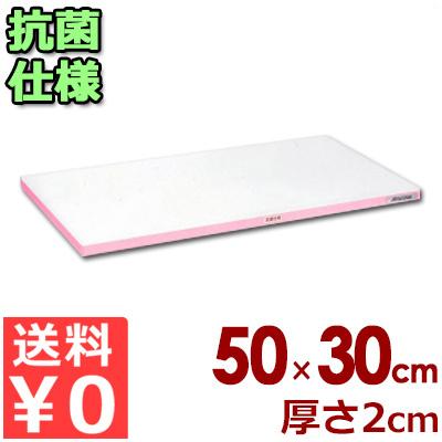 業務用まな板 抗菌ポリエチレン「かるがる」まな板 カラーライン入り SDK500×300×20 小口ピンクライン入り/カッティングボード 軽い 軽量 色分け 清潔 衛生