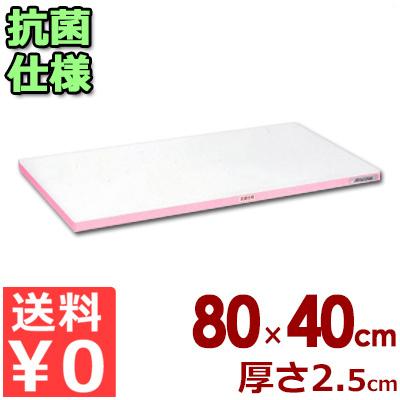 業務用まな板 抗菌ポリエチレン「かるがる」まな板 カラーライン入り SDK800×400×25 小口ピンクライン入り/カッティングボード 軽い 軽量 色分け 清潔 衛生 大きい