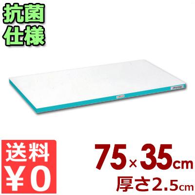業務用まな板 抗菌ポリエチレン「かるがる」まな板 カラーライン入り SDK750×350×25 小口グリーンライン入り/カッティングボード 軽い 軽量 色分け 清潔 衛生 大きい