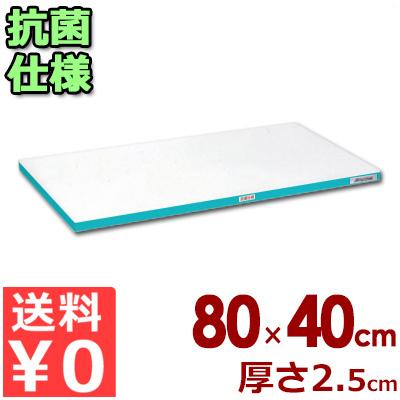 業務用まな板 抗菌ポリエチレン「かるがる」まな板 カラーライン入り SDK800×400×25 小口グリーンライン入り/カッティングボード 軽い 軽量 色分け 清潔 衛生 大きい