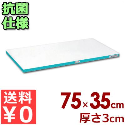 業務用まな板 抗菌ポリエチレン「かるがる」まな板 カラーライン入り HDK750×350×30 小口グリーンライン入り/カッティングボード 軽い 軽量 色分け 清潔 衛生 大きい
