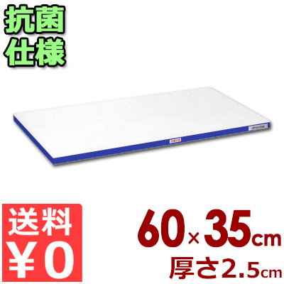 業務用まな板 抗菌ポリエチレン「かるがる」まな板 カラーライン入り SDK600×350×25 小口ブルーライン入り/カッティングボード 軽い 軽量 色分け 清潔 衛生 大きい