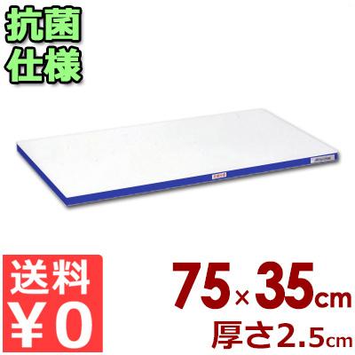 業務用まな板 抗菌ポリエチレン「かるがる」まな板 カラーライン入り SDK750×350×25 小口ブルーライン入り/カッティングボード 軽い 軽量 色分け 清潔 衛生 大きい
