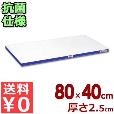 業務用まな板 抗菌ポリエチレン「かるがる」まな板 カラーライン入り SDK800×400×25 小口ブルーライン入り/カッティングボード 軽い 軽量 色分け 清潔 衛生 大きい
