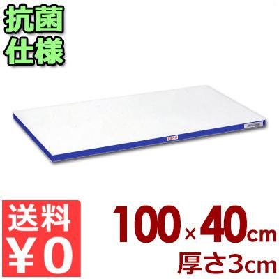 業務用まな板 抗菌ポリエチレン「かるがる」まな板 カラーライン入り SDK1000×400×30 小口ブルーライン入り/カッティングボード 軽い 軽量 色分け 清潔 衛生 大きい