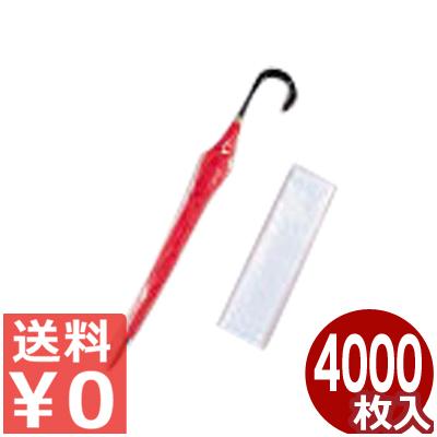 HD 傘袋 110×740mm 4000枚/雨天 使い捨て