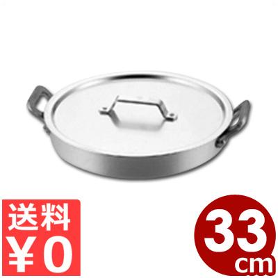 カツ丼鍋 ハンドル付き 33cm アルミ製/魚の煮物にも好適 平たい両手鍋 《メーカー取寄/返品不可》