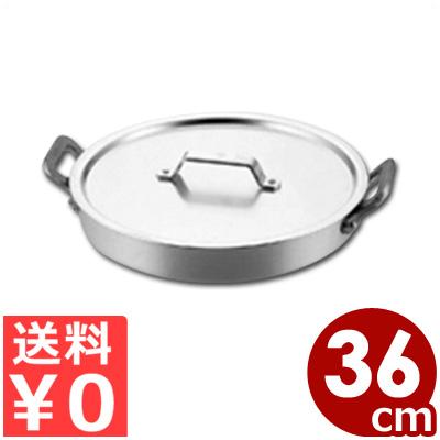 カツ丼鍋 ハンドル付き 36cm アルミ製/魚の煮物にも好適 平たい両手鍋 《メーカー取寄/返品不可》
