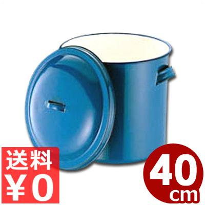 野田琺瑯 ホーローキッチンポット 40cm/50リットル/食材ストッカー、調味料保存容器、ソース入れに 食材保管ポット 琺瑯キッチンポット