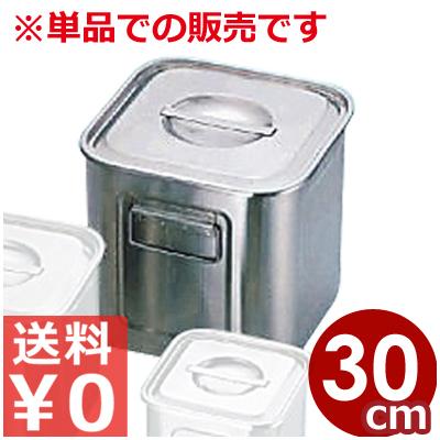 三宝(UK) 深型角型キッチンポット 30cm 持ち手付き 18-8ステンレス製/食材ストッカー、調味料保存容器、ソース入れに 食材保管ポット