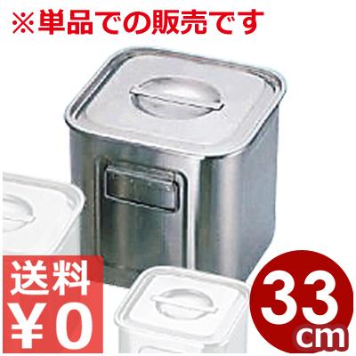 三宝(UK) 深型角型キッチンポット 33cm 持ち手付き 18-8ステンレス製/食材ストッカー、調味料保存容器、ソース入れに 食材保管ポット
