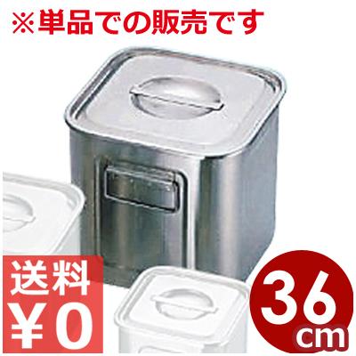 三宝(UK) 深型角型キッチンポット 36cm 持ち手付き 18-8ステンレス製/食材ストッカー、調味料保存容器、ソース入れに 食材保管ポット