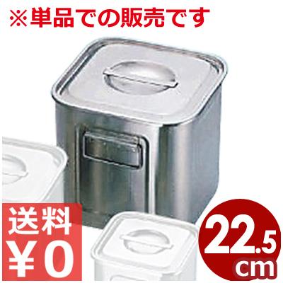 三宝(UK) 深型角型キッチンポット 22.5cm 持ち手付き 18-8ステンレス製/食材ストッカー、調味料保存容器、ソース入れに 食材保管ポット