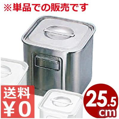 三宝(UK) 深型角型キッチンポット 25.5cm 持ち手付き 18-8ステンレス製/食材ストッカー、調味料保存容器、ソース入れに 食材保管ポット