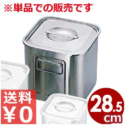 三宝(UK) 深型角型キッチンポット 28.5cm 持ち手付き 18-8ステンレス製/食材ストッカー、調味料保存容器、ソース入れに 食材保管ポット