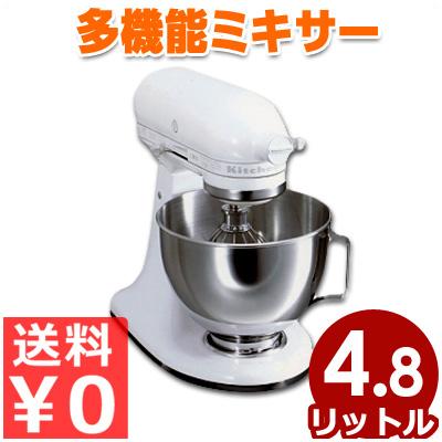 キッチンエイド KSM5 ホワイト 4.8L 多機能型ミキサー/スタンドミキサー パン 製菓 泡立て・撹拌・こね