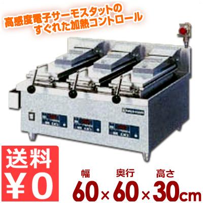 電気自動餃子焼き器 3連式 NGM-3.9AT-N 三相200V/業務用餃子ロースター 中華料理店舗用ロースター《メーカー直送 代引/返品不可》