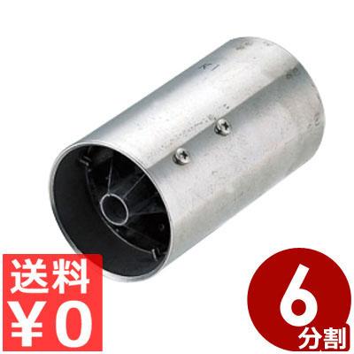 平野製作所 きゅうりカッター ハンディータイプ(6分割) HKY-6/縦切りきゅうり用 分割カッターパイプ 《メーカー取寄/返品不可》