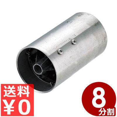 平野製作所 きゅうりカッター ハンディータイプ(8分割) HKY-8/縦切りきゅうり用 分割カッターパイプ 《メーカー取寄/返品不可》