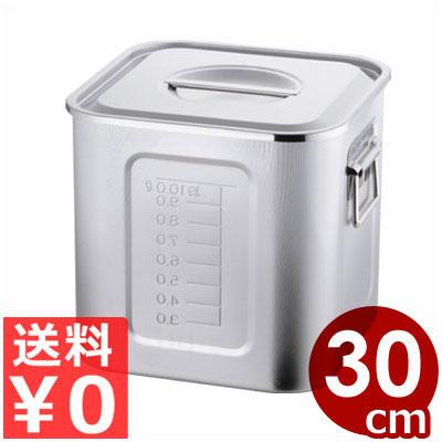 AG 目盛付 角型キッチンポット 30cm 持ち手付き 21-0ステンレス製/入れ物 容器 ソースポット 調味料入れ フタ付き