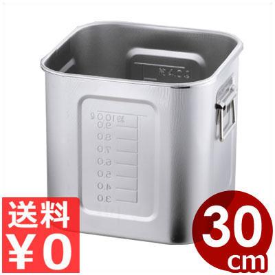 AG 目盛付 角型キッチンポット 30cm 本体のみ(蓋なし) 21-0ステンレス製/入れ物 容器 ソースポット 調味料入れ フタ付き