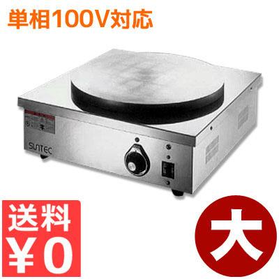 サンテック 電気式クレープ焼き機 クレープシェフ SC-100 単相100V対応/焼台 プレート 祭り 屋台 イベント 行事 《メーカー取寄/返品不可》
