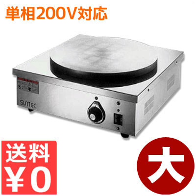サンテック 電気式クレープ焼き機 クレープシェフ SC-200 単相200V対応/焼台 プレート 祭り 屋台 イベント 行事 《メーカー取寄/返品不可》