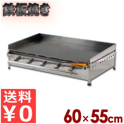 ガス式グリドル 卓上用(鉄板焼き) TYS600 鉄板サイズ60×55cm/業務用 お店 アウトドア イベント 祭り 行事 お好み焼き 焼きそば 《メーカー取寄/返品不可》