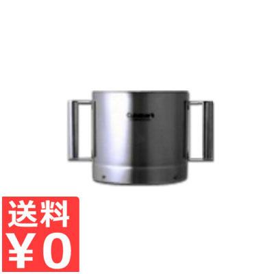 クイジナートFP-55JS用 ワークボール FP-554/フードプロセッサー オプション アタッチメント 部品 交換 取替え 容器 入れ物《メーカー直送 代引/返品不可》 008659003