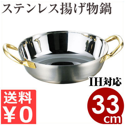 AGステンレス 揚げ物鍋 IH(電磁)対応 33cm (天ぷら鍋)/揚げ鍋 てんぷら鍋 フライ鍋 コロッケ ステンレス ガス用 IH用 200V対応