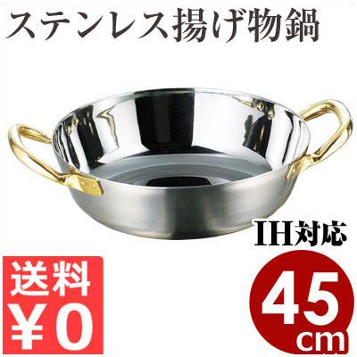 AGステンレス 揚げ物鍋 IH(電磁)対応 45cm (天ぷら鍋)/揚げ鍋 てんぷら鍋 フライ鍋 コロッケ ステンレス ガス用 IH用 200V対応