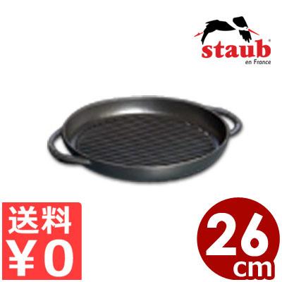 ストウブstaubグリルパン ピュアグリル ブラック 26cm 1203023 IH対応/鉄板 焼肉 焼き物 ステーキ オーブン 《メーカー取寄/返品不可》