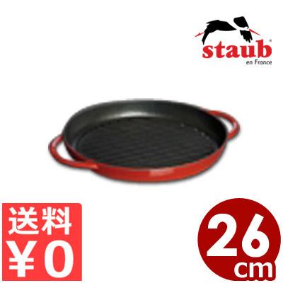 ストウブstaubグリルパン ピュアグリル レッド 26cm 1203003 IH対応/鉄板 焼肉 焼き物 ステーキ オーブン 《メーカー取寄/返品不可》