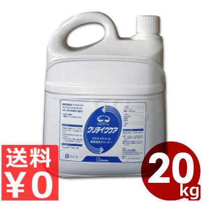 洗浄クリーナー クリテイクケア 詰替えボトル 20kg/クリテイクローラー 掃除 汚れ落とし リフィル 《メーカー取寄/返品不可》