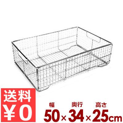 ステンレスかご クリーンバスケット 500×340×H250mm クリンプ網 18-8ステンレス製/食器カゴ 洗い物 水切り 置き場 ストッカー 煮沸