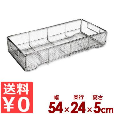 ステンレスかご クリーンバスケット 540×240×H50mm 平織網 18-8ステンレス製/食器カゴ 洗い物 水切り 置き場 ストッカー 煮沸