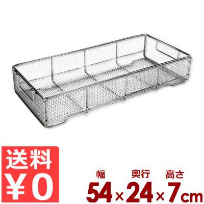 ステンレスかご クリーンバスケット 540×240×H70mm 平織網 18-8ステンレス製/食器カゴ 洗い物 水切り 置き場 ストッカー 煮沸