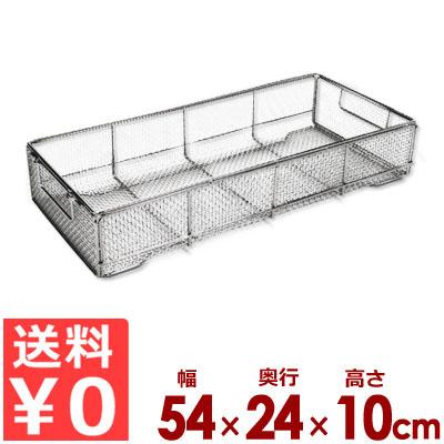 ステンレスかご クリーンバスケット 540×240×H100mm 平織網 18-8ステンレス製/食器カゴ 洗い物 水切り 置き場 ストッカー 煮沸