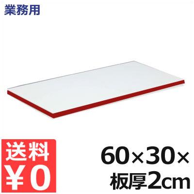 業務用 軽量抗菌スーパー耐熱まな板 60×30×厚さ2cm 20SKL 赤/熱風消毒対応まな板 接着剤フリーまな板 衛生的な業務用まな板