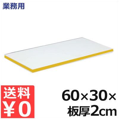 業務用 軽量抗菌スーパー耐熱まな板 60×30×厚さ2cm 20SKL 黄/熱風消毒対応まな板 接着剤フリーまな板 衛生的な業務用まな板