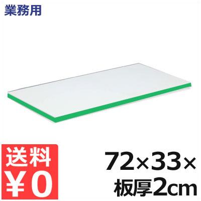 業務用 軽量抗菌スーパー耐熱まな板 72×33×厚さ2cm 20MKL 緑/熱風消毒対応まな板 接着剤フリーまな板 衛生的な業務用まな板
