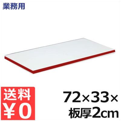 業務用 軽量抗菌スーパー耐熱まな板 72×33×厚さ2cm 20MKL 赤/熱風消毒対応まな板 接着剤フリーまな板 衛生的な業務用まな板