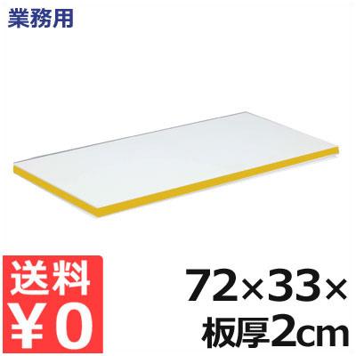 業務用 軽量抗菌スーパー耐熱まな板 72×33×厚さ2cm 20MKL 黄/熱風消毒対応まな板 接着剤フリーまな板 衛生的な業務用まな板