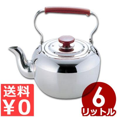 MA ステンレスケットル(やかん) 6リットル 18-8ステンレス製/ケトル 湯沸かし シンプル