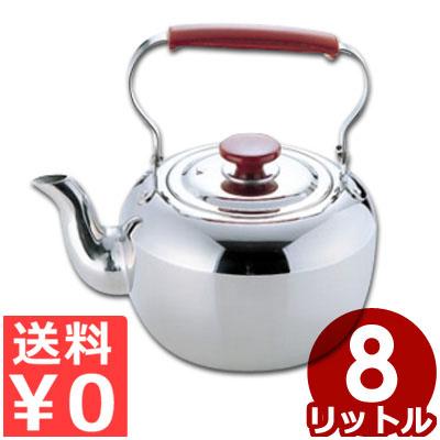 MA ステンレスケットル(やかん) 8リットル 18-8ステンレス製/ケトル 湯沸かし シンプル 大容量 大人数