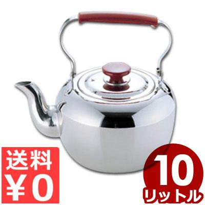 MA ステンレスケットル(やかん) 10リットル 18-8ステンレス製/ケトル 湯沸かし シンプル 大容量 大人数