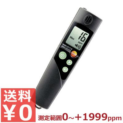 testo CO警報器 317-3 一酸化炭素感知警報機/ガスコンロ ヒーター 安全確認 中毒防止 計測 《メーカー取寄/返品不可》