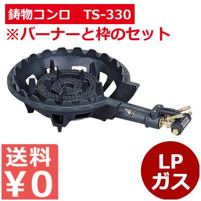 ガスバーナー 鋳物コンロTS-330セット LP/お店厨房用コンロ 祭り イベント 仮設厨房用